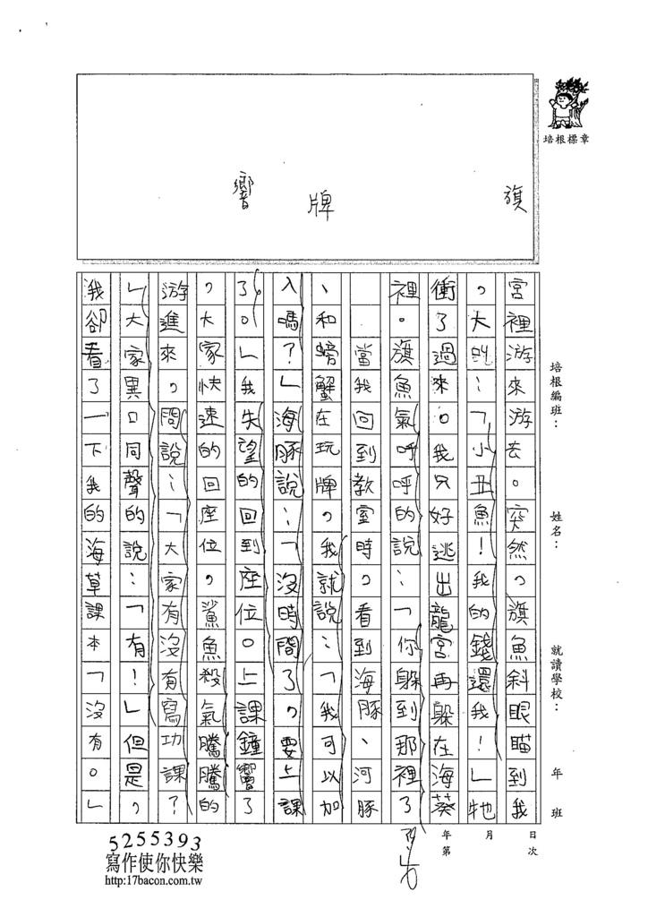 104W6403陳宇宏 (2)