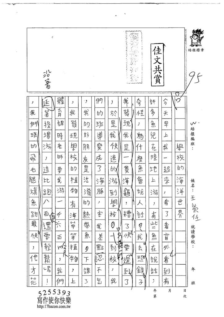 104W6403王崇任 (1)