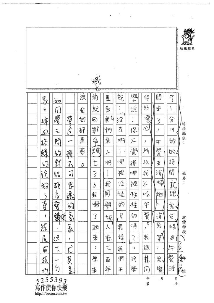 104W6403王崇任 (2)
