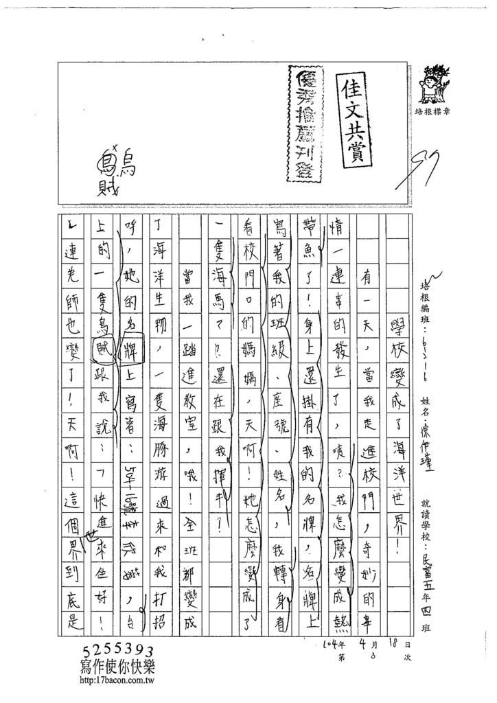 104W6403徐伊瑾 (1)