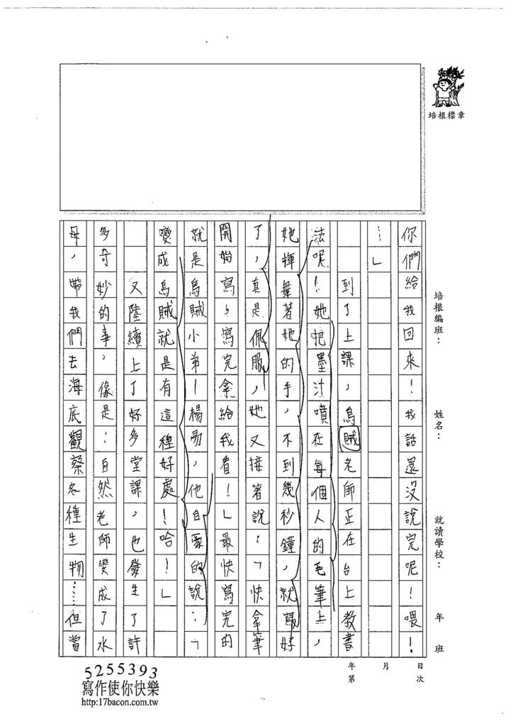 104W6403徐伊瑾 (3)