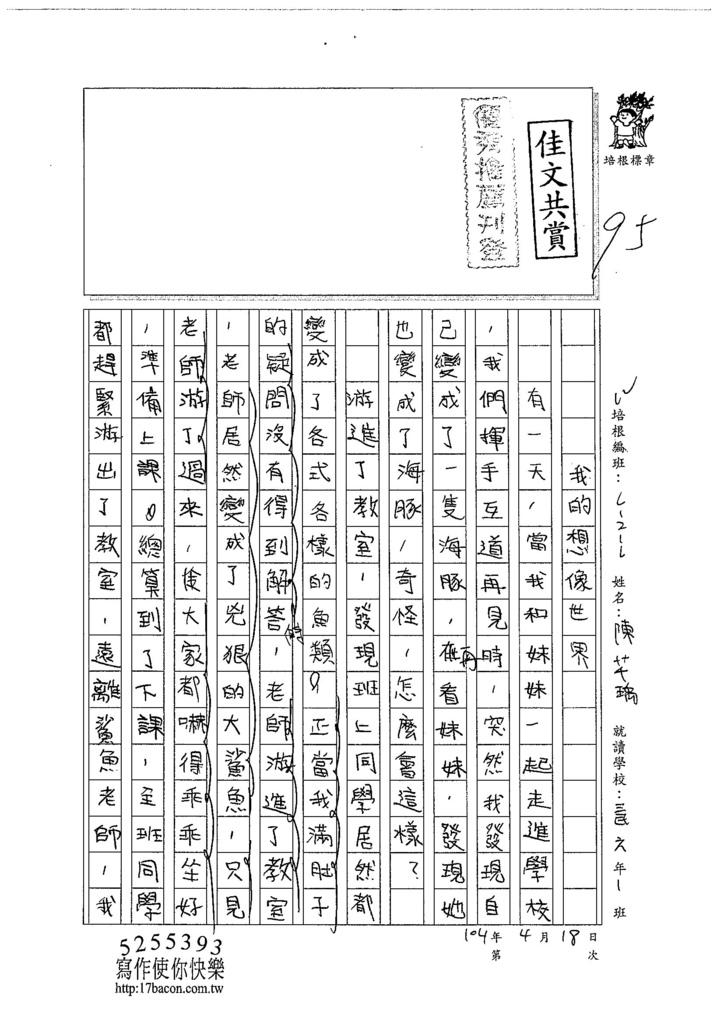 104W6403陳芊瑀 (1)
