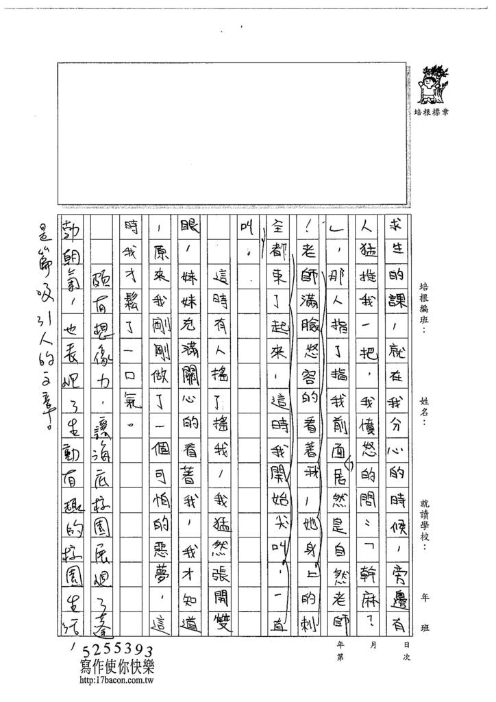 104W6403陳芊瑀 (3)