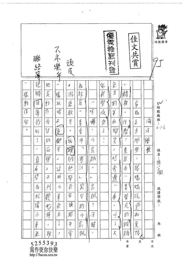 104W6403陳芷嫻 (1)