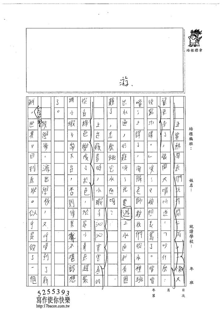 104W6403陳芷嫻 (2)