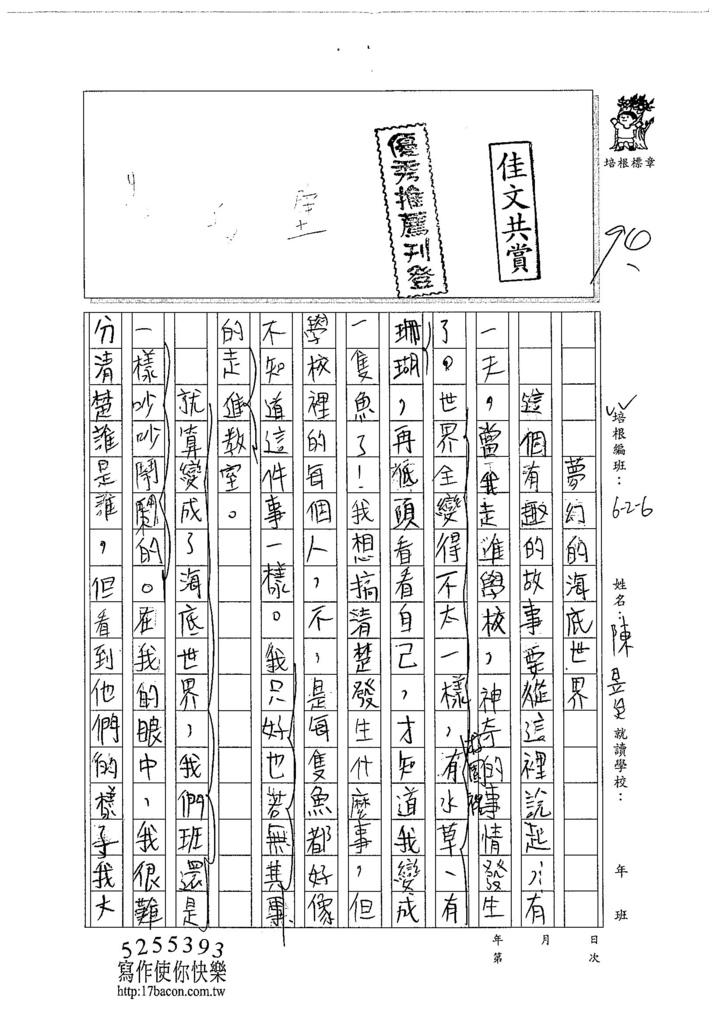 104W6403陳昱廷 (1)