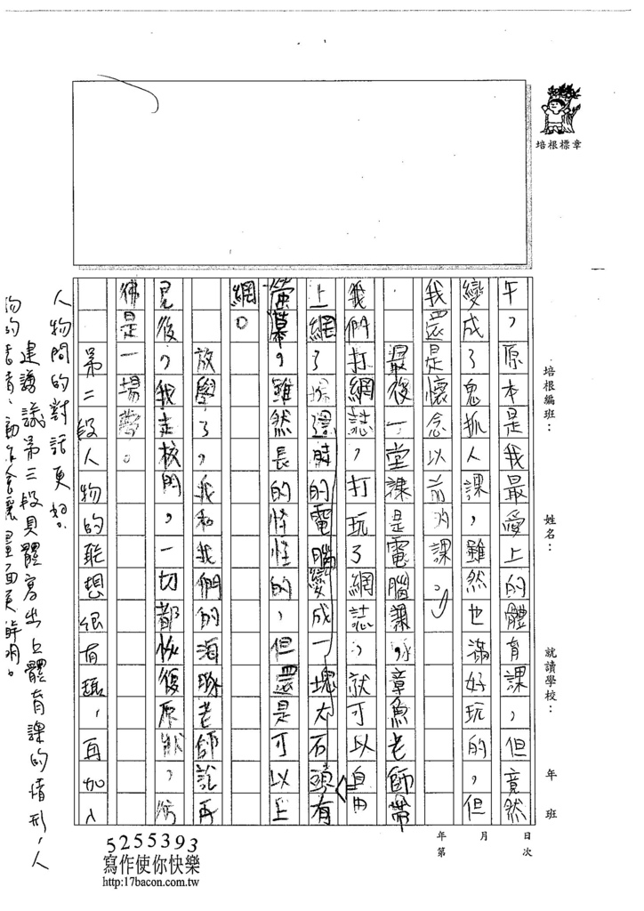 104W6403陳昱廷 (3)