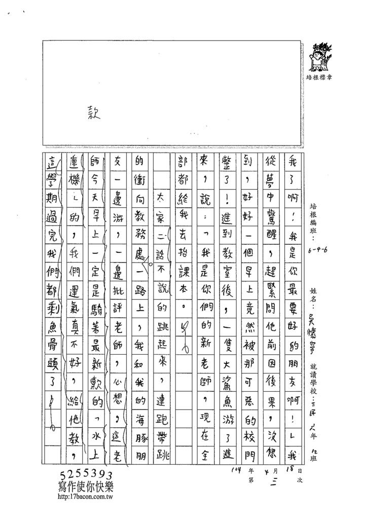 104W6403吳懷寧 (2)