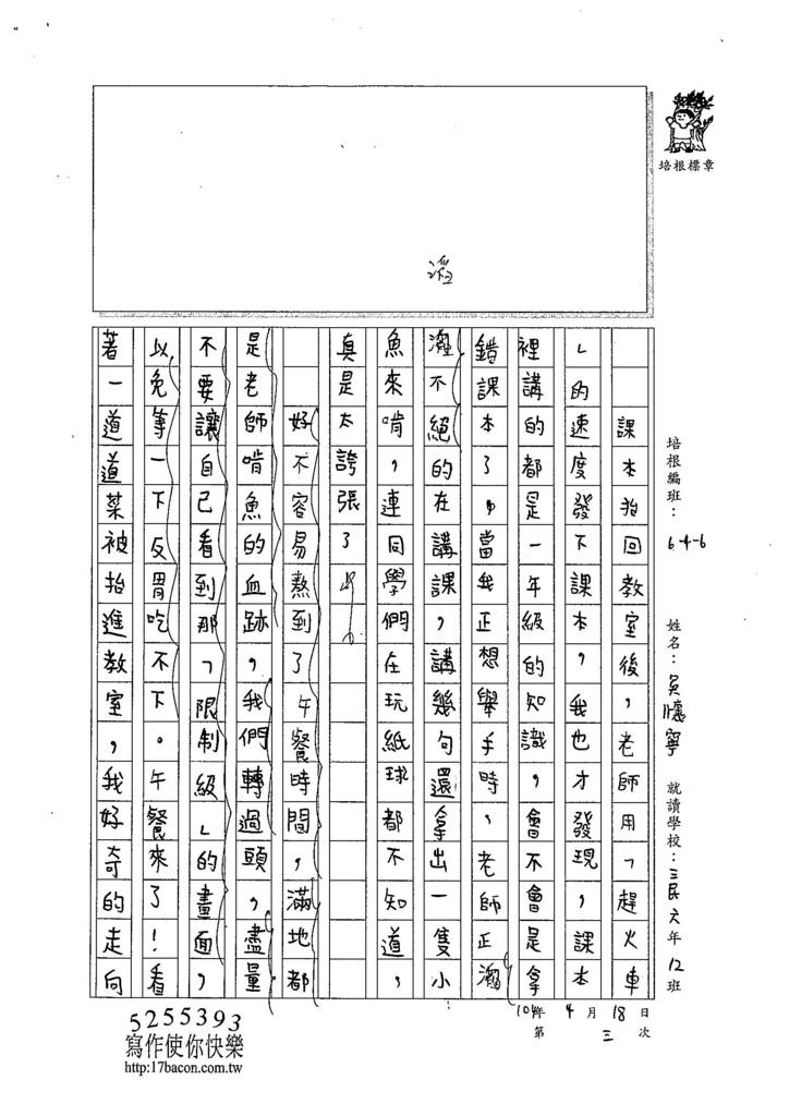 104W6403吳懷寧 (3)