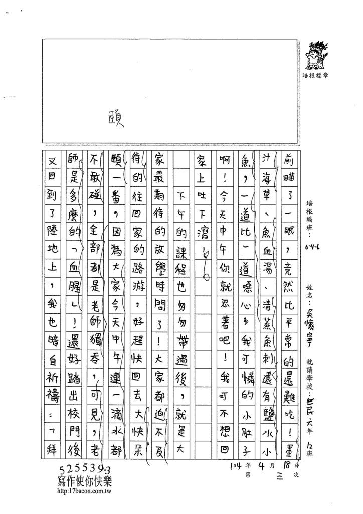 104W6403吳懷寧 (4)