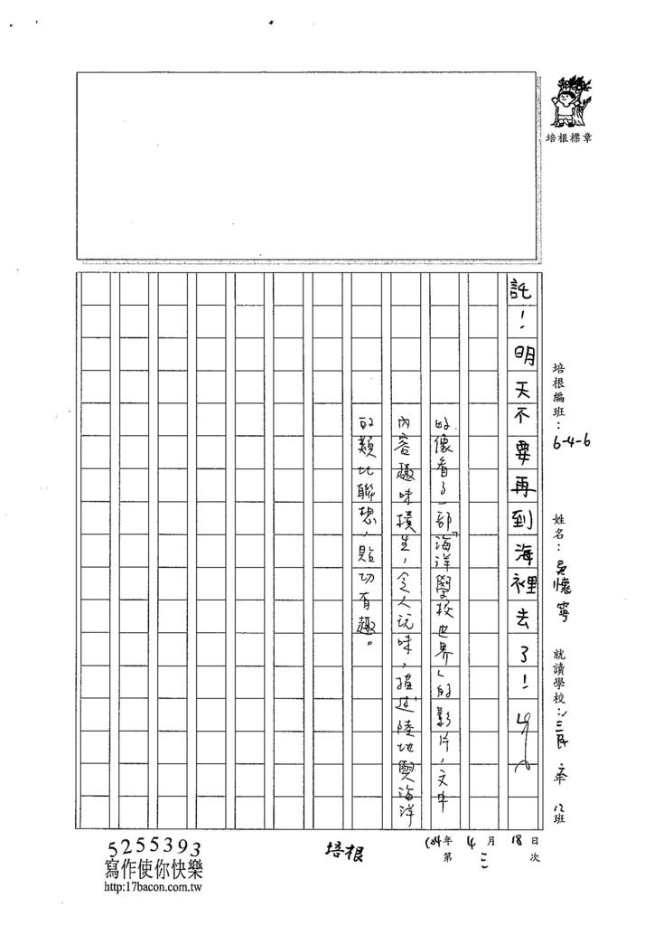 104W6403吳懷寧 (5)