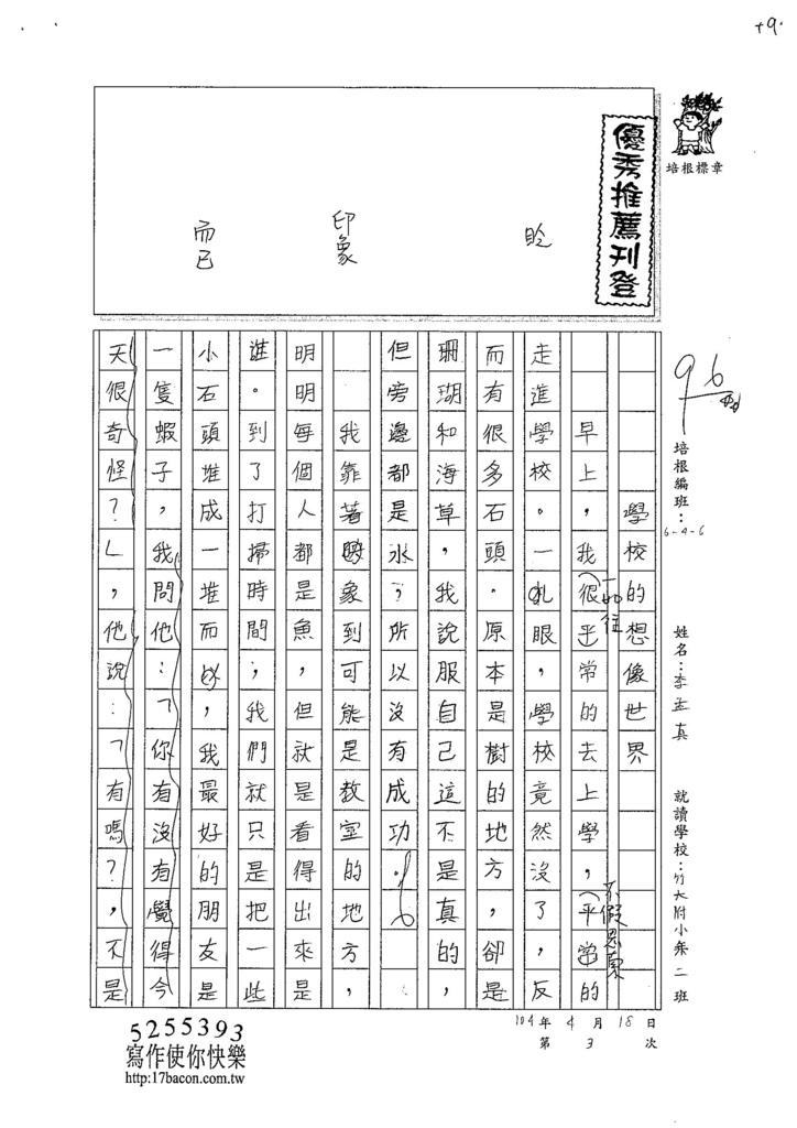 104W6403李孟真 (1)