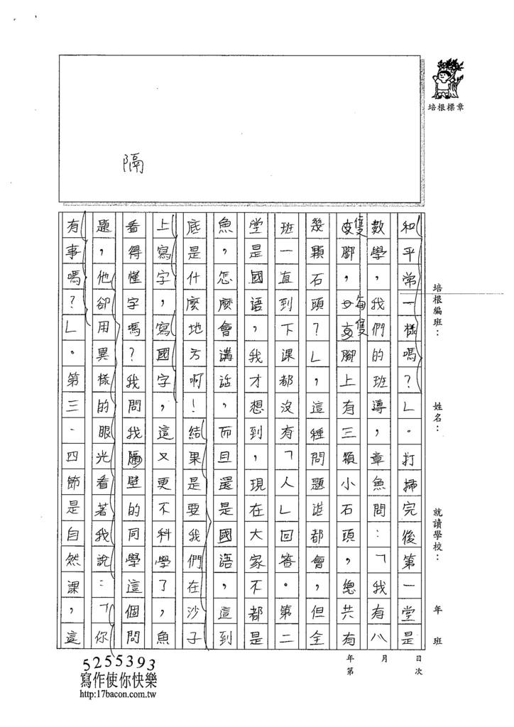 104W6403李孟真 (2)