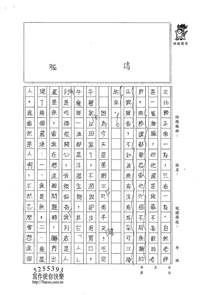 104W6403李孟真 (3)