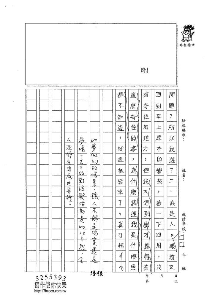104W6403李孟真 (4)