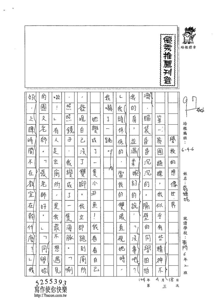 104W6403翁捷妮 (1)