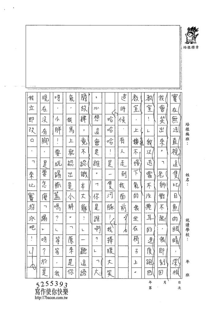 104W6403翁捷妮 (2)