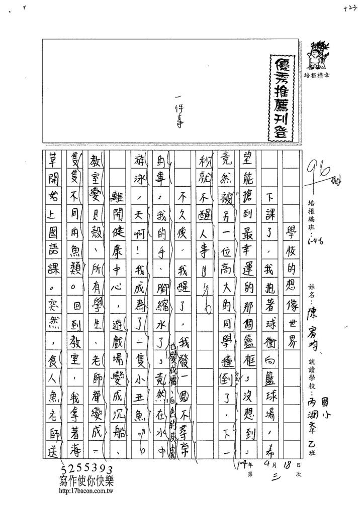 104W6403陳宥均 (1)