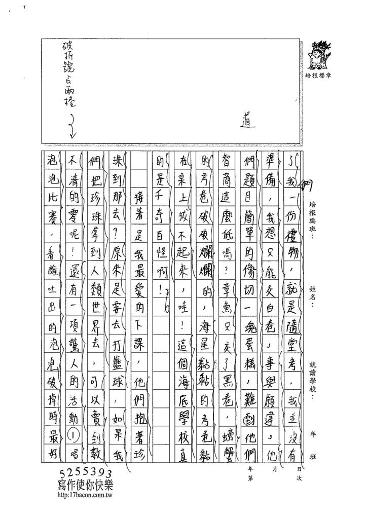 104W6403陳宥均 (2)