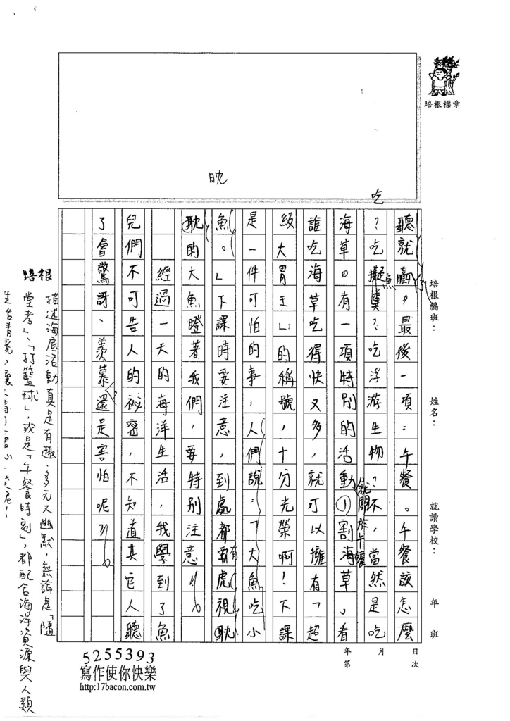 104W6403陳宥均 (3)