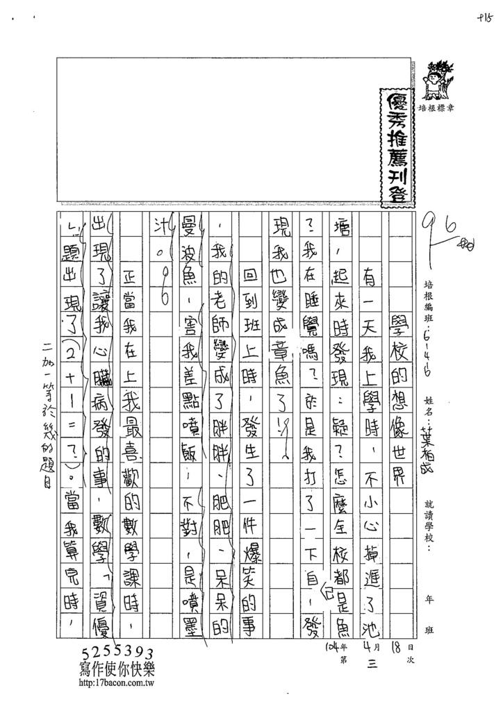 104W6403葉柏成 (1)