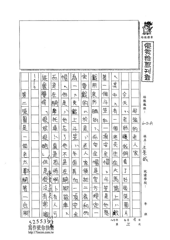 104WA403王景誠 (1)