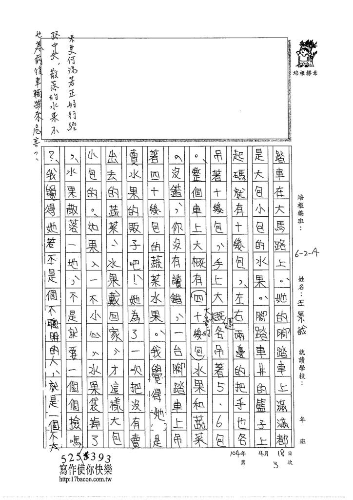 104WA403王景誠 (2)