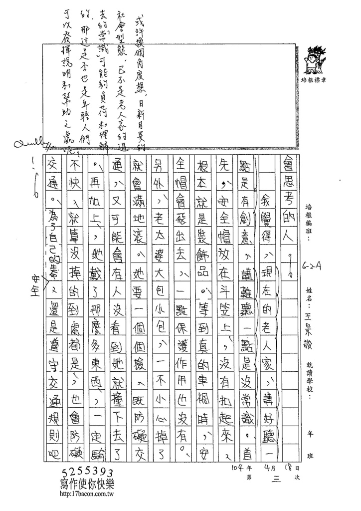 104WA403王景誠 (3)