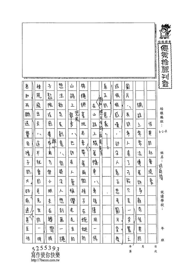 104WA403胡庭緯 (1)