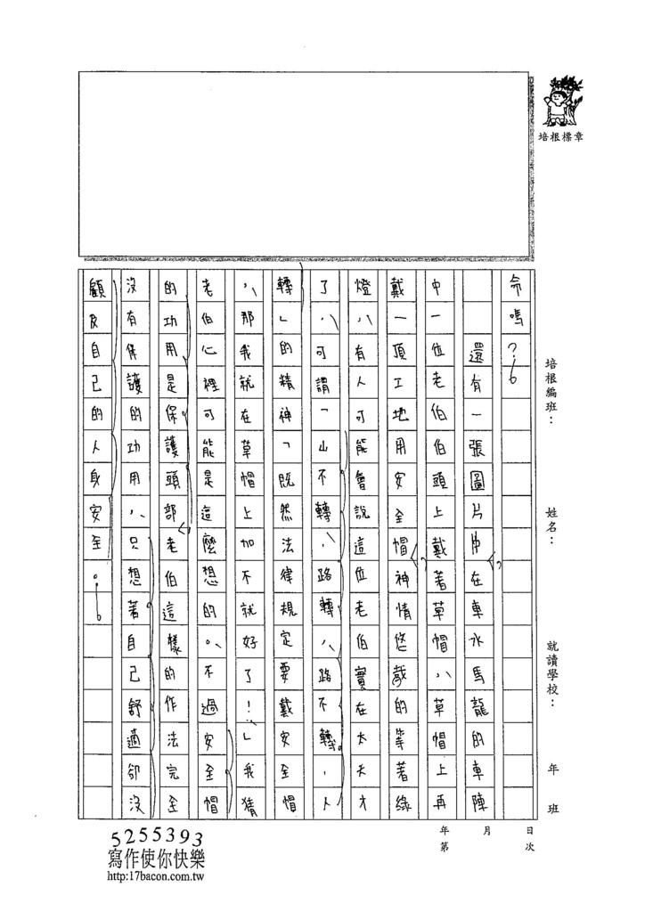 104WA403胡庭緯 (2)