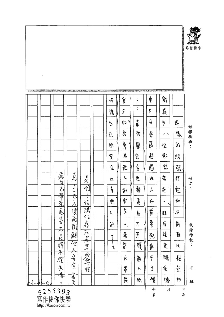 104WA403胡庭緯 (3)