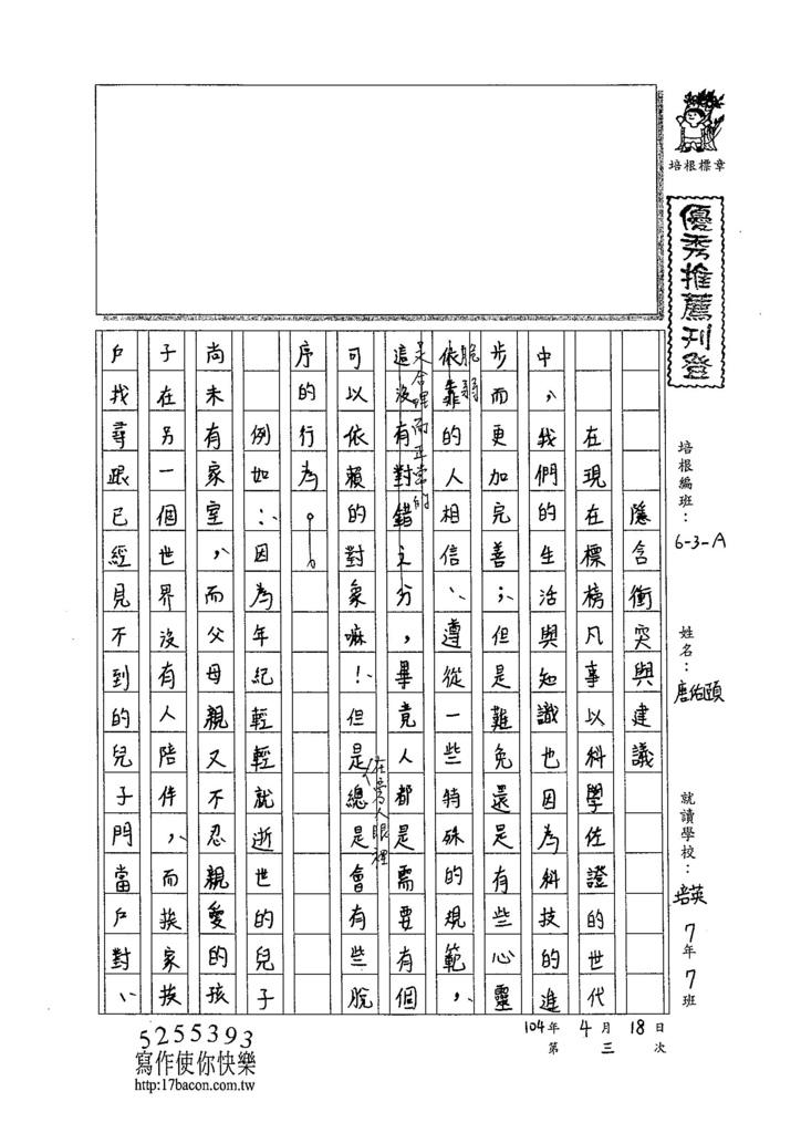 104WA403唐佑頤 (1)