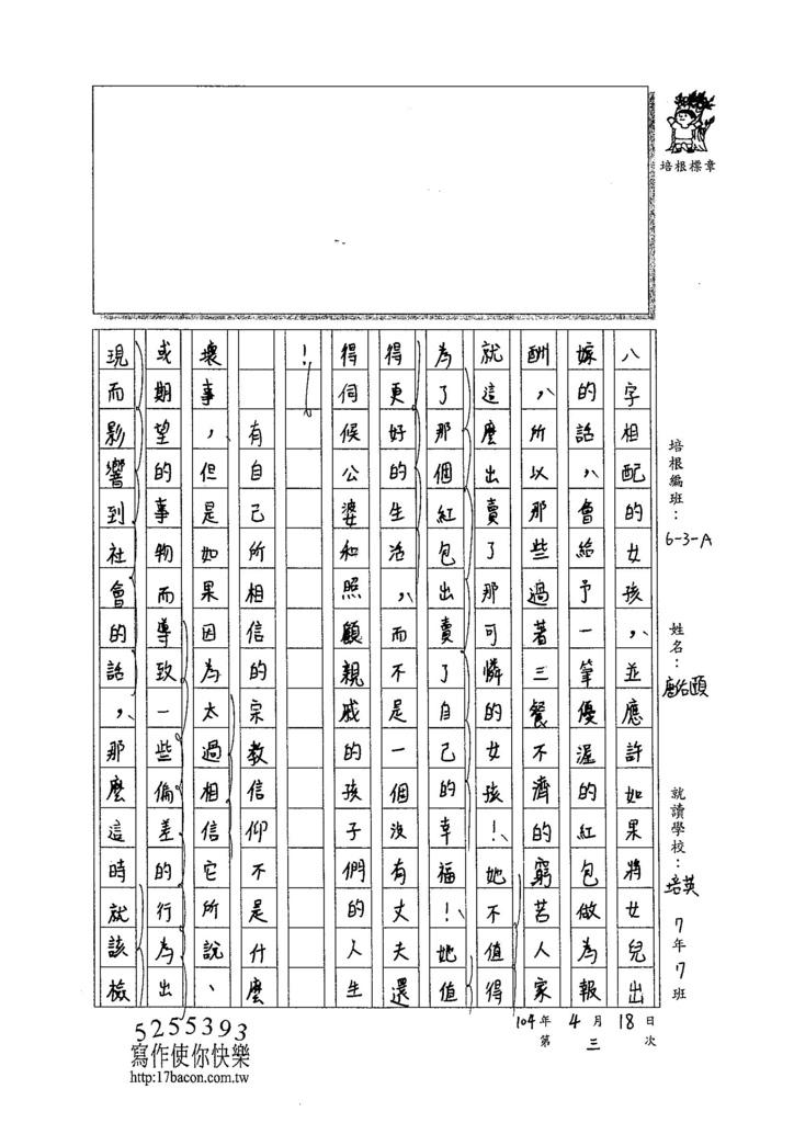 104WA403唐佑頤 (2)