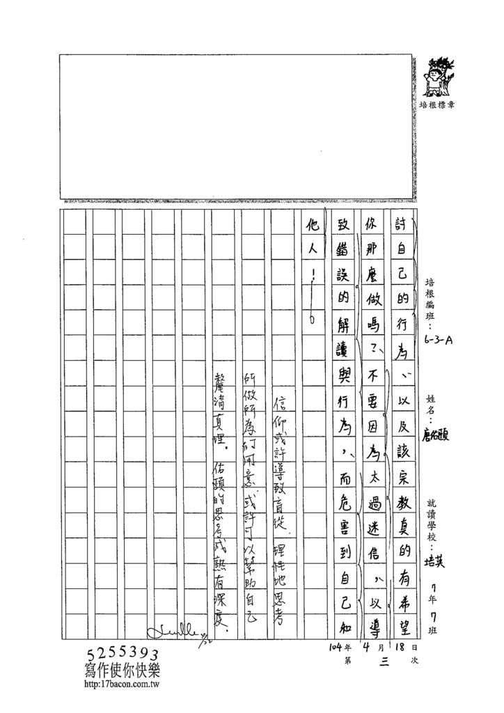 104WA403唐佑頤 (3)