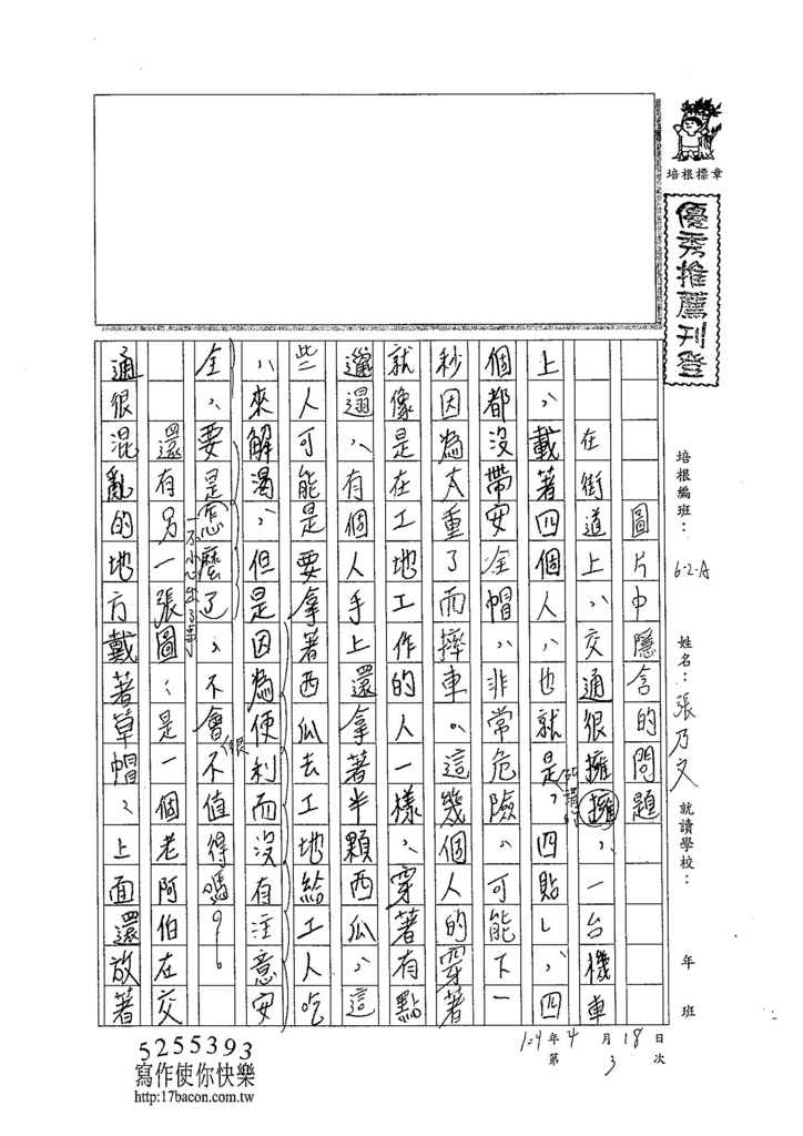 104WA403張乃文 (1)