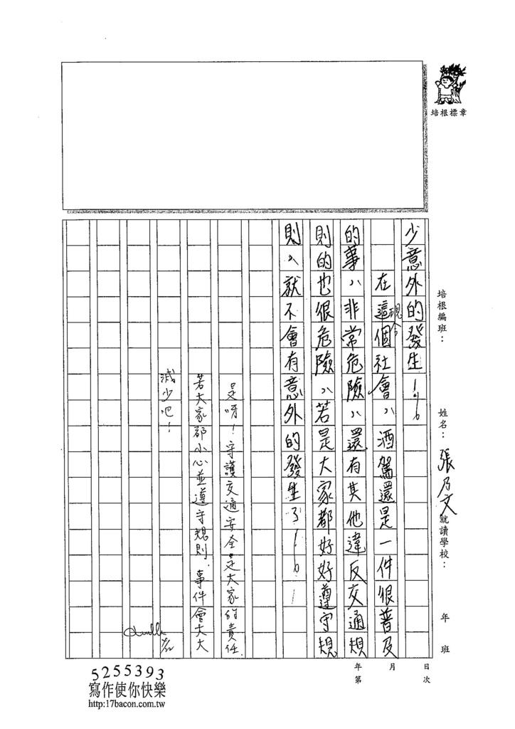 104WA403張乃文 (3)