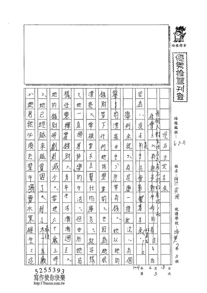 104WA403陳奕旭 (1)