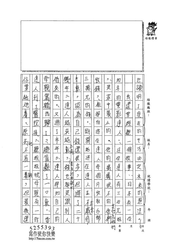 104WA403陳奕旭 (2)