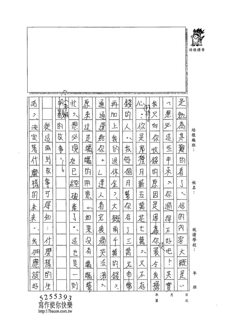 104WA403陳奕旭 (3)