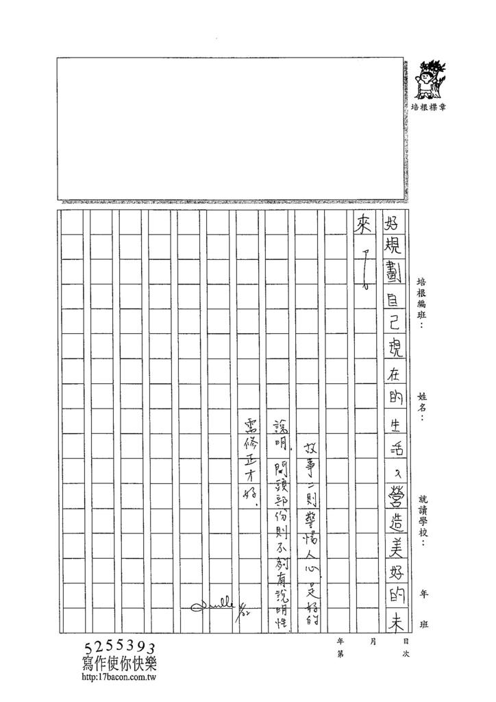 104WA403陳奕旭 (4)
