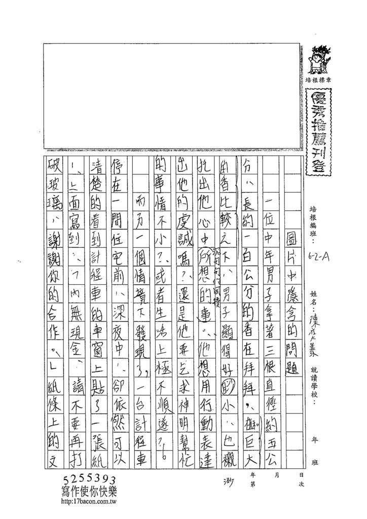 104WA403陳奕蓁 (1)