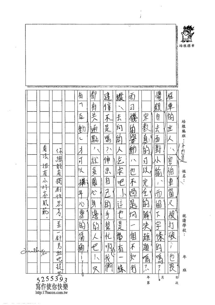 104WA403陳奕蓁 (3)