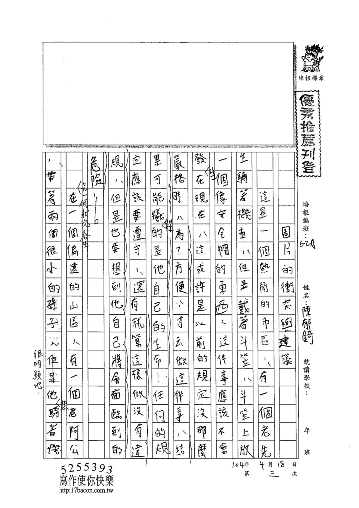 104WA403陳郁錡 (1)