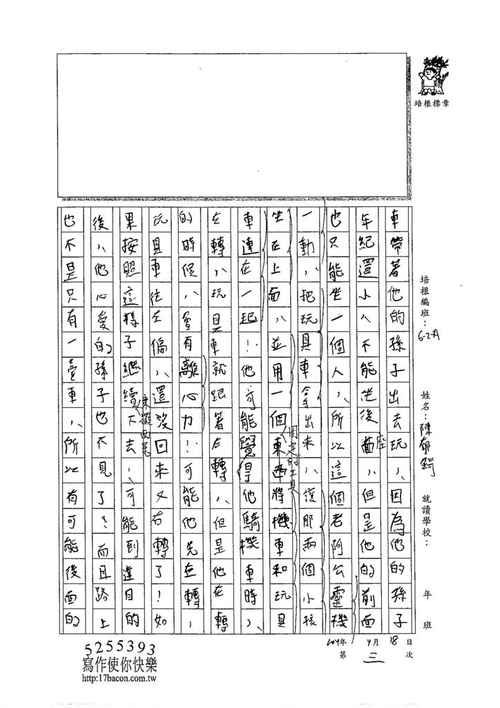 104WA403陳郁錡 (2)