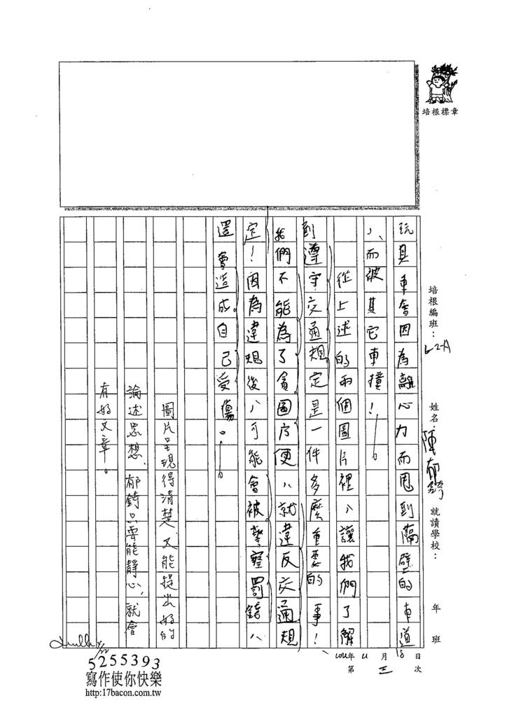 104WA403陳郁錡 (3)