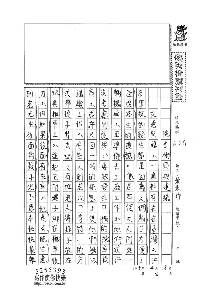 104WA403葉柔妤 (1)