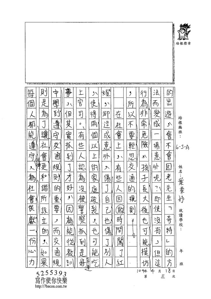 104WA403葉柔妤 (2)