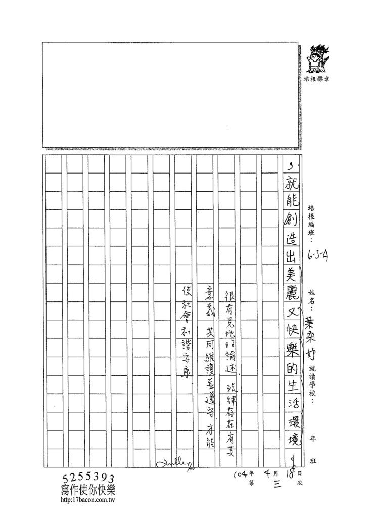 104WA403葉柔妤 (3)
