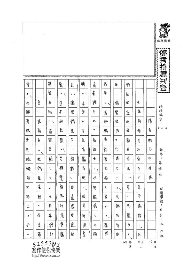 104WA403蔡佩珈 (1)