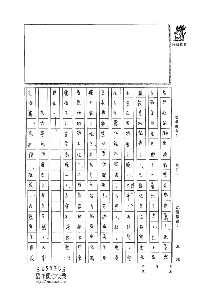 104WA403蔡佩珈 (2)